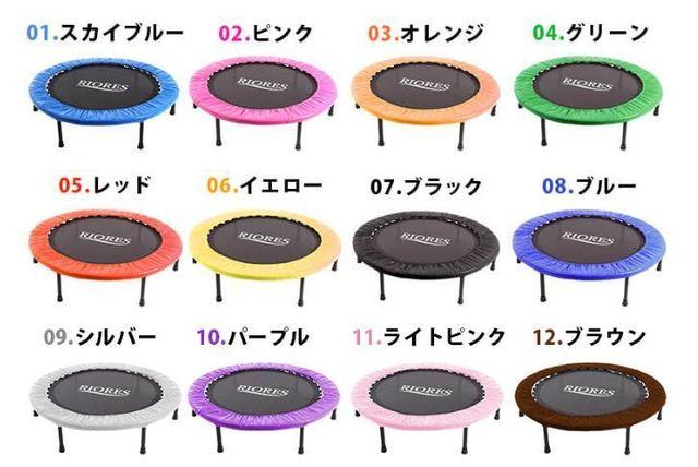 トランポリン カバー リオレス のカラーバリエーションは12種類