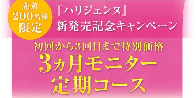 ハリジェンヌつぶモニター 先着200名限定!!